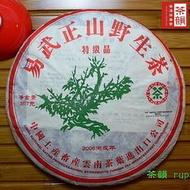 [茶韻]2006年中茶 綠大樹 易武正山野生茶 特級品 實體店面,買物更安心~