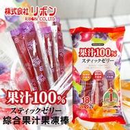日本 立夢 RIBON 綜合果汁果凍棒 (18入) 270g 水果 果汁 葡萄 蘋果 柳橙 蒟蒻 果凍 果凍棒【B062820】