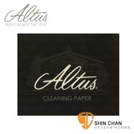 Altus 雙燕 ▻ Altus 管樂 吸水紙 (CLEANING PAPER)適合薩克斯風/長笛/豎笛/銅管樂器,預防皮墊受潮