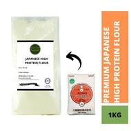 Pan Syokunin (Japanese High Protein Flour/ Pan Siyokunin/Japanese Bread Flour/Bread Flour 高筋面粉 TEPUNG ROTI JEPUN