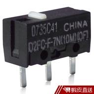 OMRON D2FC-F-7N(10M)(OF) 歐姆龍 微動開關 滑鼠按鍵 滑鼠開關 滑鼠連點 滑鼠故障  蝦皮直送