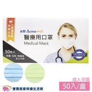 永猷 平面醫用口罩 藍/黃 50入 台灣製 醫療口罩 醫療面罩 符合CNS14774