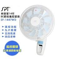 【原廠公司貨】SPT 尚朋堂14吋直流馬達節能遙控壁扇 SF1447WD / SF-1447WD SUPER SALE