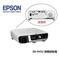 【EPSON】 FHD高亮彩商用投影機 EB-FH52