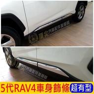 TOYOTA豐田【5代RAV4車身飾條】RAV4五代專用 車門邊條 裝飾條 2019新RAV4配件 門下亮條 ABS鍍鉻