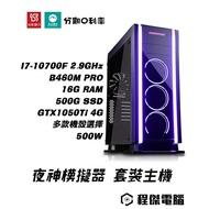 【夜神模擬器】激鬥峽谷 10700F/B460M/16G/500G/1050Ti/500W 套裝主機『高雄程傑電腦』