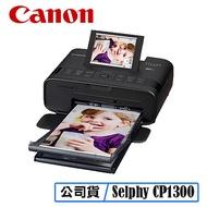CANON CP-1300 SELPHY WIFI 相片印表機 內含54張相紙 CP1300 便攜式 印相機 台灣代理商公司貨黑色