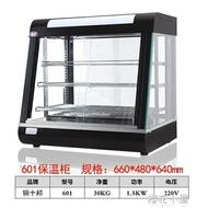 錦十邦蛋撻展示櫃保溫櫃商用食品熟食暖櫃肯德基漢堡櫃臺式恒溫箱