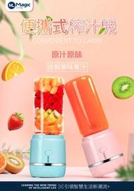 Magic Living - 隨行榨汁杯 玻璃杯 USB充電 配杯蓋 (粉紅色)
