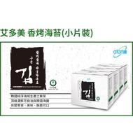 韓國 艾多美 Atomy 香烤海苔 1箱 (1箱4盒) 1盒24小包 可素食 伴手禮 禮盒 直購