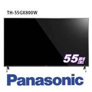 Panasonic 國際牌 55GX800W LED液晶電視 55吋4K智慧聯網 公司貨 原廠保固 TH-55GX800W