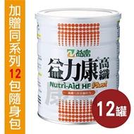 【益富】益力康高纖Plus 750gx12罐 + 益力康高纖隨身包12包(60g包)