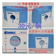 LG吸塵器 集塵袋 V-2610EB TB-26 VPF-300 V-2600E V-C2940NB