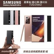 原廠全透視感應皮套組【SAMSUNG 三星】Galaxy Note 20 Ultra 5G 6.9吋三主鏡超強攝影旗艦機(12G/256G)