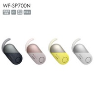 SONY WF-SP700N 真無線防潑水降噪藍芽耳機