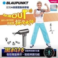 BLAUPUNKT 藍寶AI筋膜震動按摩槍 BPB-M03H