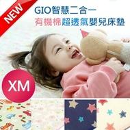 【GIO Pillow】智慧二合一有機棉超透氣嬰兒床墊 (XM號)