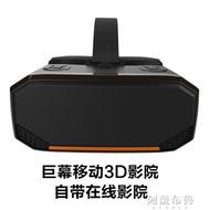 VR眼鏡 高清VR一體機2k屏rv虛擬現實3D眼鏡游戲4k影院ar頭戴式顯示器hdmi