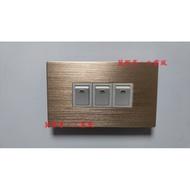 [ 莫那享 ] 工業風 鋁製 金色拉絲 無螢光 三開 (牙白色) G-027