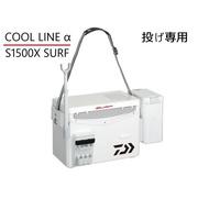 南寮釣具~DAIWA COOL LINE α S1500X SURF