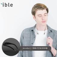 【限量好禮二選一★Airvida】ible L1 穿戴式隨身空氣清淨機(專利雙負離子出風口設計)