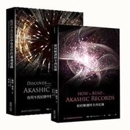 【現貨】如何解讀阿卡西紀錄:進入靈魂旅程的檔案資料庫 琳達 豪兒