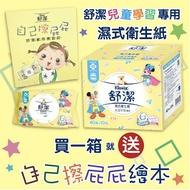 【舒潔】媽咪最佳好幫手兒童學習專用濕式衛生紙40抽X10包/20包/箱