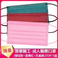 【普惠醫工】成人平面醫用口罩-櫻花粉+孔雀綠+富貴紅(25入×3盒)