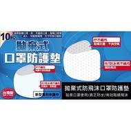 現貨!! 口罩保護墊 防沬 拋棄式保護墊 防護墊 襯墊 口罩 內襯 10入/包 現貨