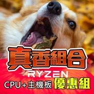 【真香】華碩 TUF B550M-PLUS(WIFI)+AMD【12核】Ryzen9 3900X
