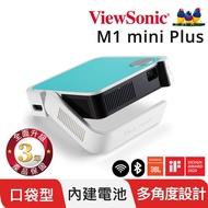 【ViewSonic 優派】M1 mini Plus 無線智慧LED口袋微型投影機(120 流明)