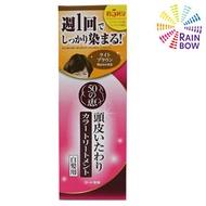 50惠 - 50惠 天然海藻染髮護髮膏 (明亮棕色) 150g -白髮專用 (平行進口)(45775)