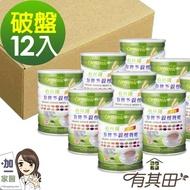 [最新效期] 【有其田】有機多穀植物奶-900g(12罐) 有機糙米 有機黃豆 等20多種有機穀物 現貨免運