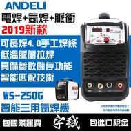 安德利WS-250智能三用脈衝氬焊機電焊機變頻式氬弧焊機低溫脈衝薄板焊接WS-250G焊銅模具TIG