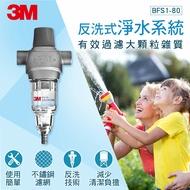 3M BFS1-80 反洗式淨水系統(附原廠到府安裝)