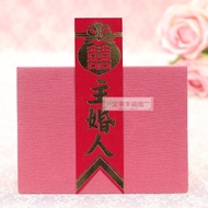 一定要幸福哦~~儀條、名牌(主婚人)、婚俗用品 、喝茶禮、婚禮小物、紅包袋