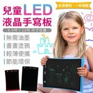 【專利認證!一年保固】液晶手寫板 8.5吋 12吋 電子紙手寫板 繪圖板 塗鴉板 畫畫板 電子小黑板 繪圖版【A1817】