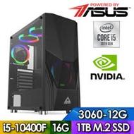 華碩B560平台【越龍狂刀α】i5六核獨顯電玩機(I5-10400F/16G/1TB_SSD/RTX3060-12G)