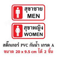สุขา ป้ายสุขา สติ๊กเกอร์กันน้ำ PVC อย่างดี ทนแดด ทนฝน สุขาชาย สุขาหญิง ป้ายห้องน้ำ ห้องน้ำชาย ห้องน้ำหญิง ห้องน้ำ Toilet Restroom ห้องส้วม ส้วม