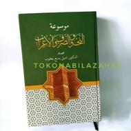 Mausuah Nahwu Shorof Irob Dictionary Nahwu Sorof Irob - Arabic Dictionary