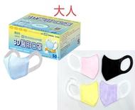 【順易利】成人3D醫用口罩  立體醫療用口罩50片/盒 ✨(藍.粉.紫.曜石黑.亮黃)