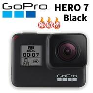 【免運】GOPRO HERO 7 Black 專業版攝影機  上山下海 多種組合 任君挑選
