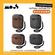 【Cityhouse】Mous Apple AirPods 1 / 2 AirPods Pro 真皮防摔保護殼