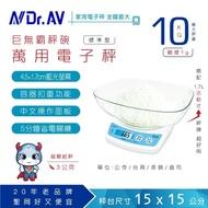 【Dr.AV】超大容量巨無霸秤碗 10.05KG 萬用電子秤(XT-B200)