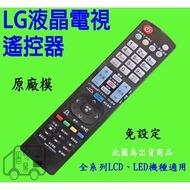 LG液晶電視遙控器 【原廠模-專用型】裝電池就可以用 32LV3500 37LS5600 37LV3500 42LE4300