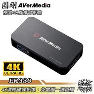 [領券現折$300] 圓剛 ER330 免電腦HDMI直播錄影盒 4K極致畫質 免電腦一鍵直播 預約錄影【Sound Amazing】