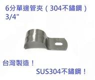 """台灣製造!304不鏽鋼6分(3/4"""")單邊管夾 不鏽鋼夾 白鐵管夾 管夾 管束"""