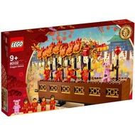 (現貨)樂高 80102 LEGO  Dragon Dance 舞龍