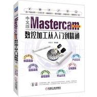 9787111620068【3dWoo大學簡體機械工業】中文版Mastercam 2018數控加工從入門到精通