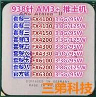 【現貨促銷】AMD推土機FX4100 4130 4150 4300 6100 6200 6300四核AM3+ 938CP